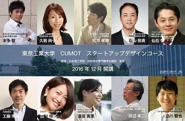 代表の立川がコーディネーターをつとめる若手社会人向けプログラム「東京工業大学 スタートアップデザインコース」の受講生募集が始まりました