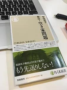 中川寛子氏の「解決!空き家問題 (ちくま新書)」は読むと元気の出る一冊!