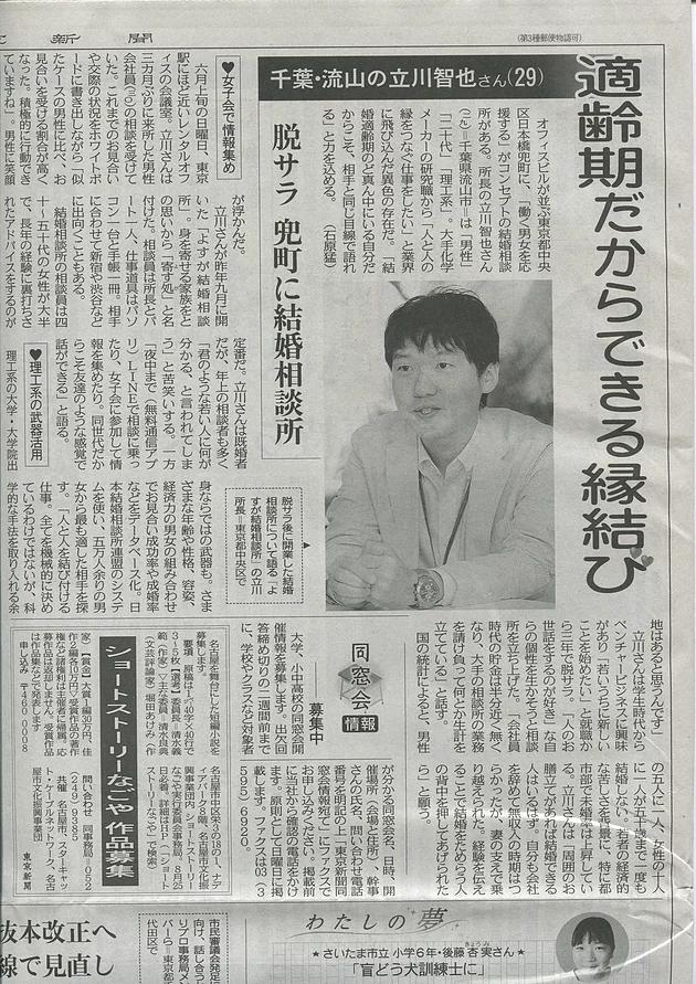 7/5(日)付の東京新聞にインタビューが掲載されました