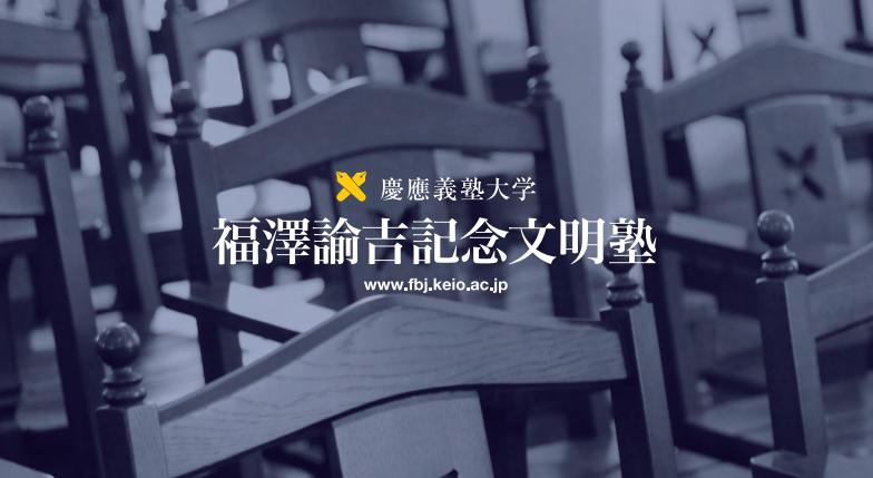 慶應義塾 福澤諭吉記念文明塾 で紹介されました