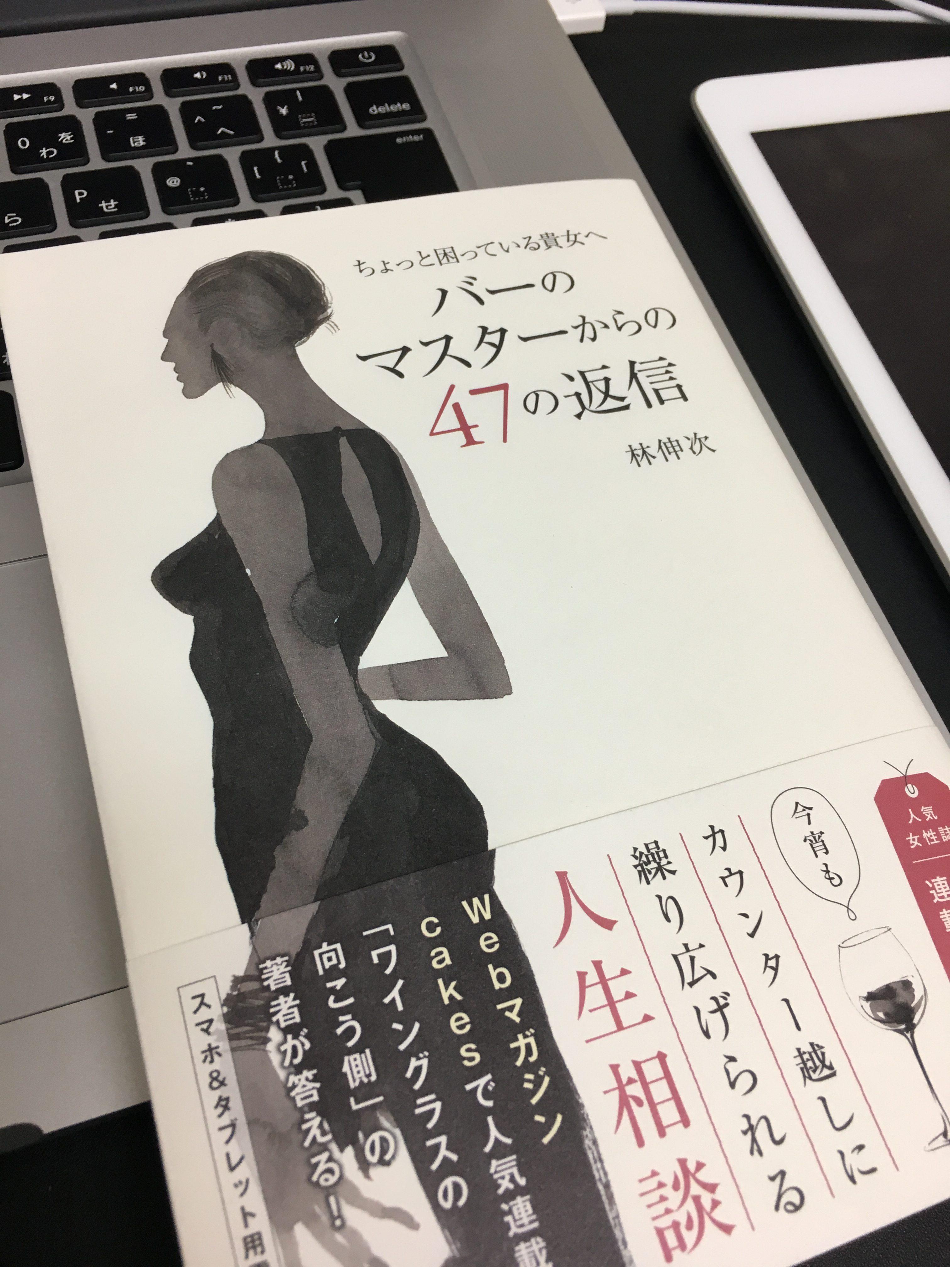 作家の林伸次さんの新刊に弊社が登場しています