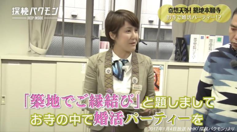 NHK「探検バクモン」で紹介され話題沸騰の婚活イベント「築地でご縁結び」が今年も開催!