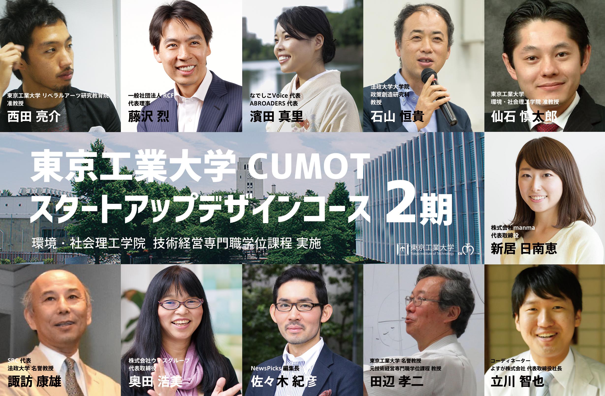 弊社代表の立川がコーディネーターを務めている、東京工業大学の若手社会人向けプログラム「スタートアップデザインコース第2期(全10回)」が本年11月より開講いたします。