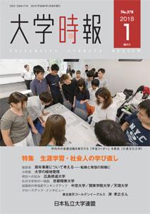 2018年1月発行の「大学時報」にて、代表の立川がコーディネーターを務めている東京工業大学の「スタートアップデザインコース」が紹介されました。