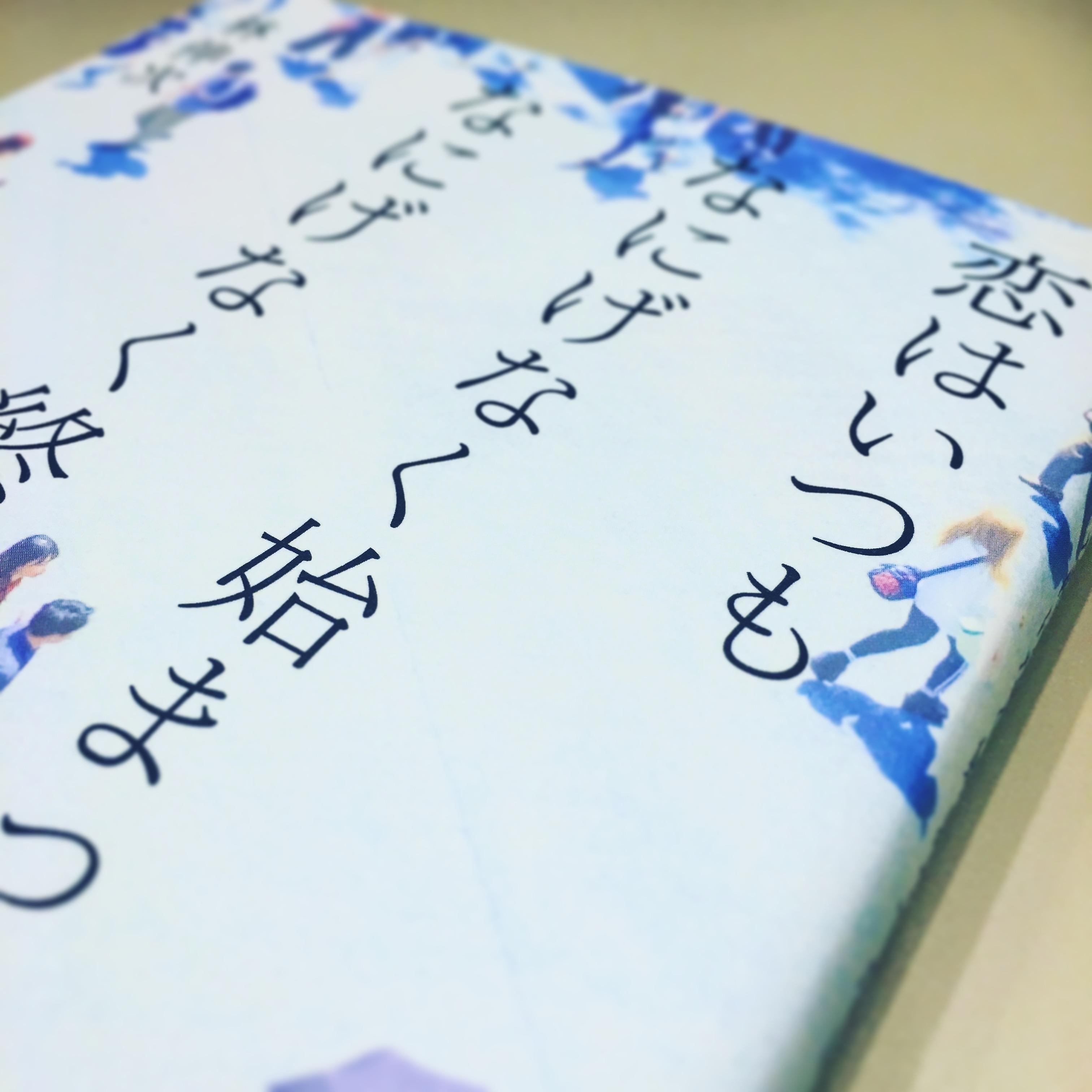 【小説】恋はいつもなにげなく始まってなにげなく終わる