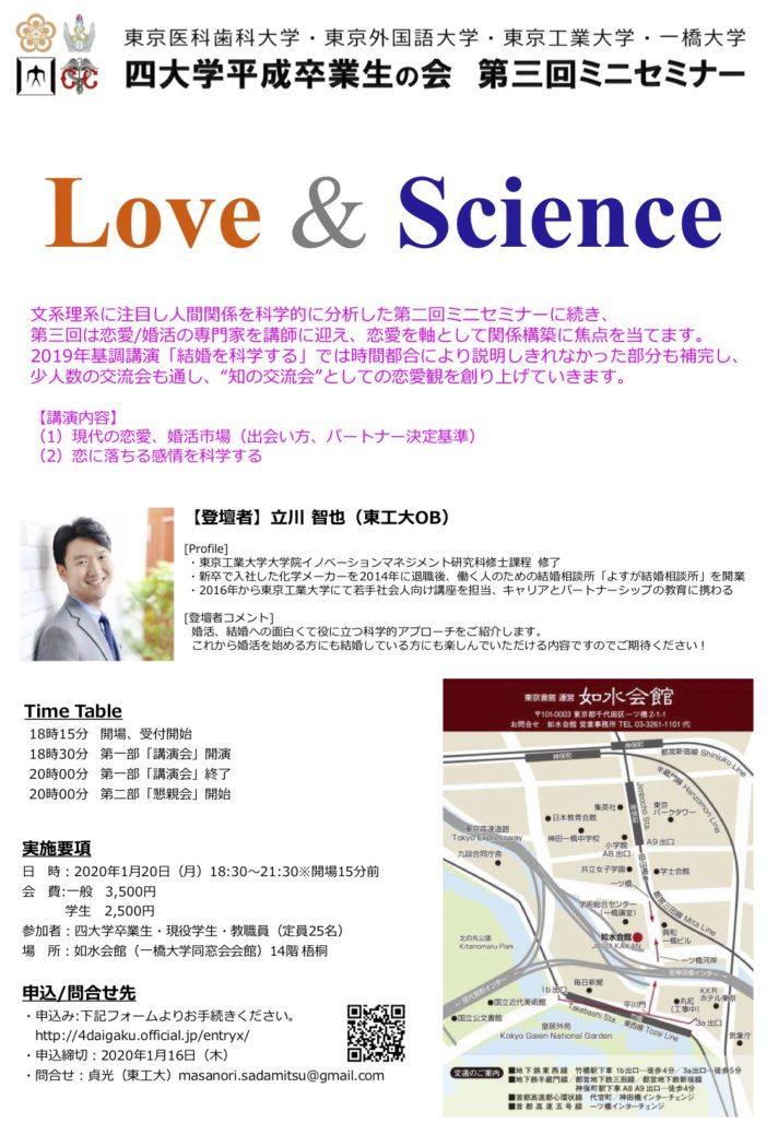 【講演】東京工業大学・一橋大学・東京医科歯科大学・東京外国語大学卒業生向け講演会