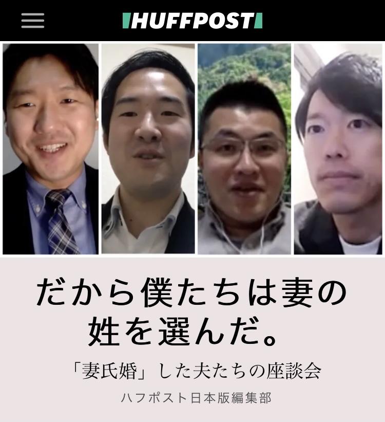 【メディア掲載】ハフポストインタビュー 「妻氏婚」した夫の座談会