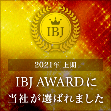 「IBJ Award 2021(上期) PREMIUM部門」を受賞しました